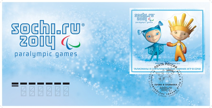 Timbres (Russie) - Jeux Olympiques Sochi 2014 67886610