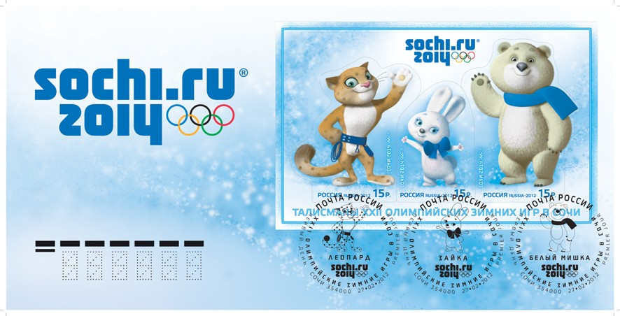 Timbres (Russie) - Jeux Olympiques Sochi 2014 69347710