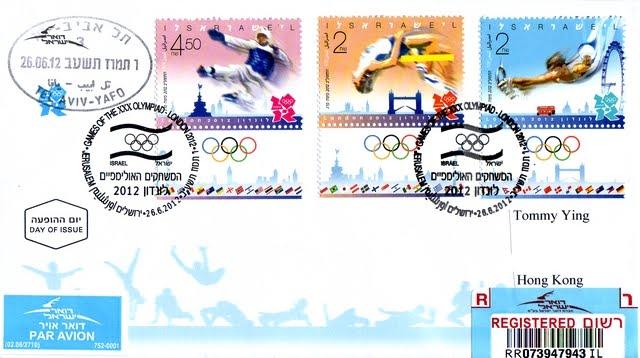 Timbre Israël - Jeux Olympiques de Londres 2012 (Gymnastique artistique, athlétisme & taekwondo) Isrfdc10
