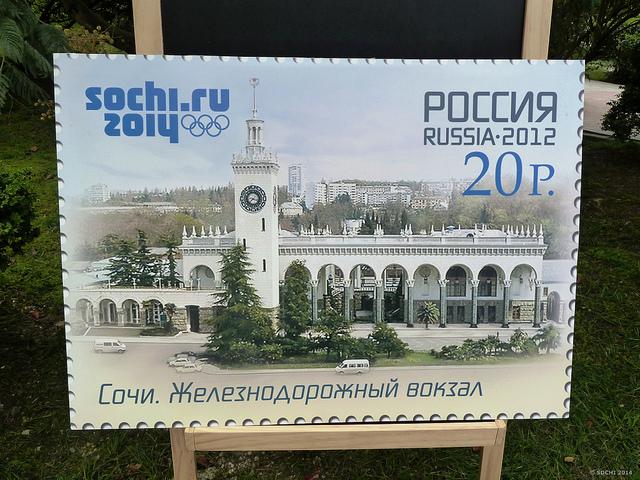 Sochi 2014 Stamps - Magnolia in Blooms (April 2012) Sochis11