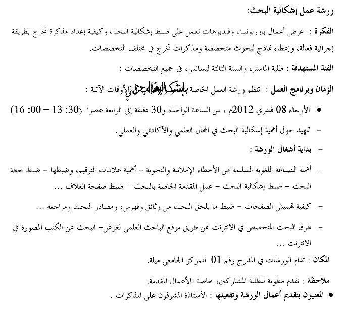 ورشة عمل خاصة بإشكالية البحث : الأربعاء 8 فيفري 2012م (مدرج 01 جامعة ميلة)  42673410
