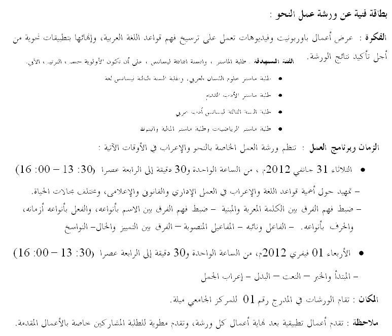 ورشة عمل خاصة بالنحو (الإعراب) بالمركز الجامعي ميلة. 31 جانفي 2012 مدرج 1 Sans_t10