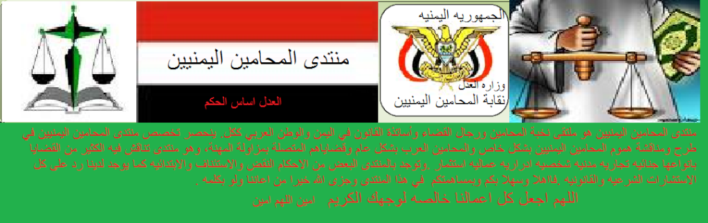 منتدى-المحامين-اليمنيين