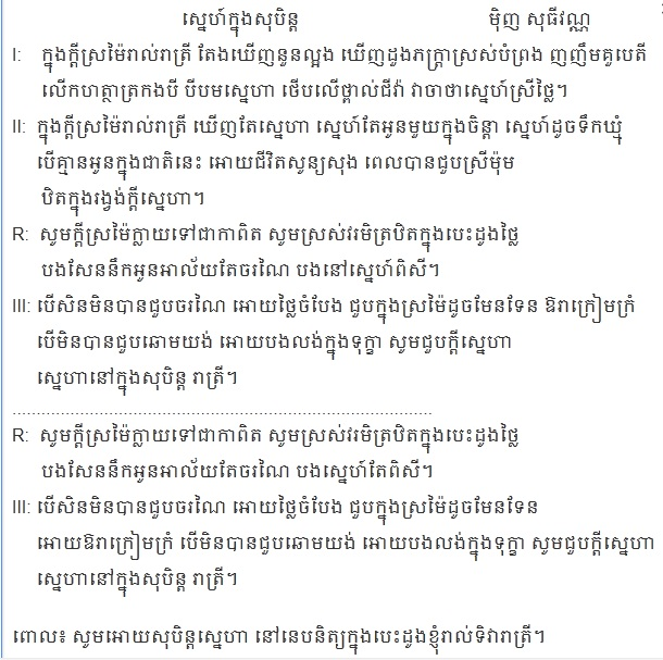 ស្នេហ៍ក្នុងសុបិន្ដ Snaeh Knong Soben Images11