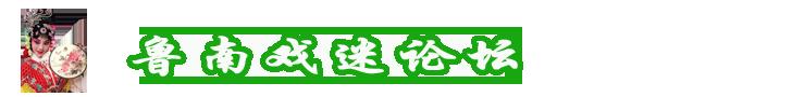 鲁南戏迷论坛