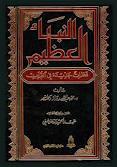 محمد عبدالله دراز..النبأ العظيم..نظرات جديدة فى القران الكريم Images17