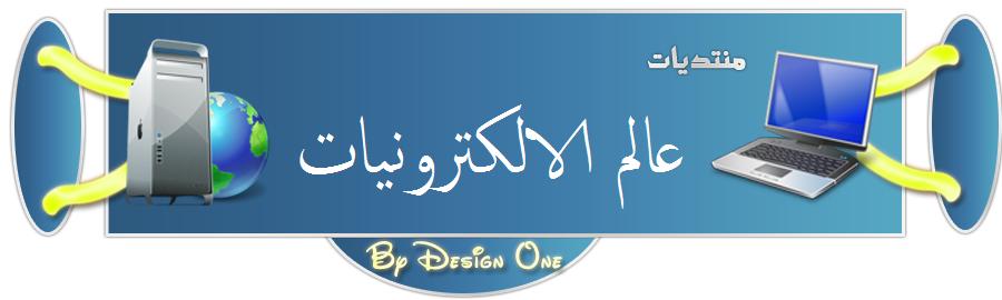 عالـــــــــــــــــم الالكتـــــــــــــــترونيات