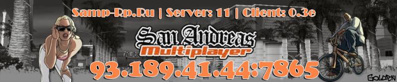 Samp-Rp.Ru | Server: 11 | Client: 0.3e