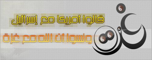 تصميم لغزة :: توقيع - صفحة 2 Oouu_o21