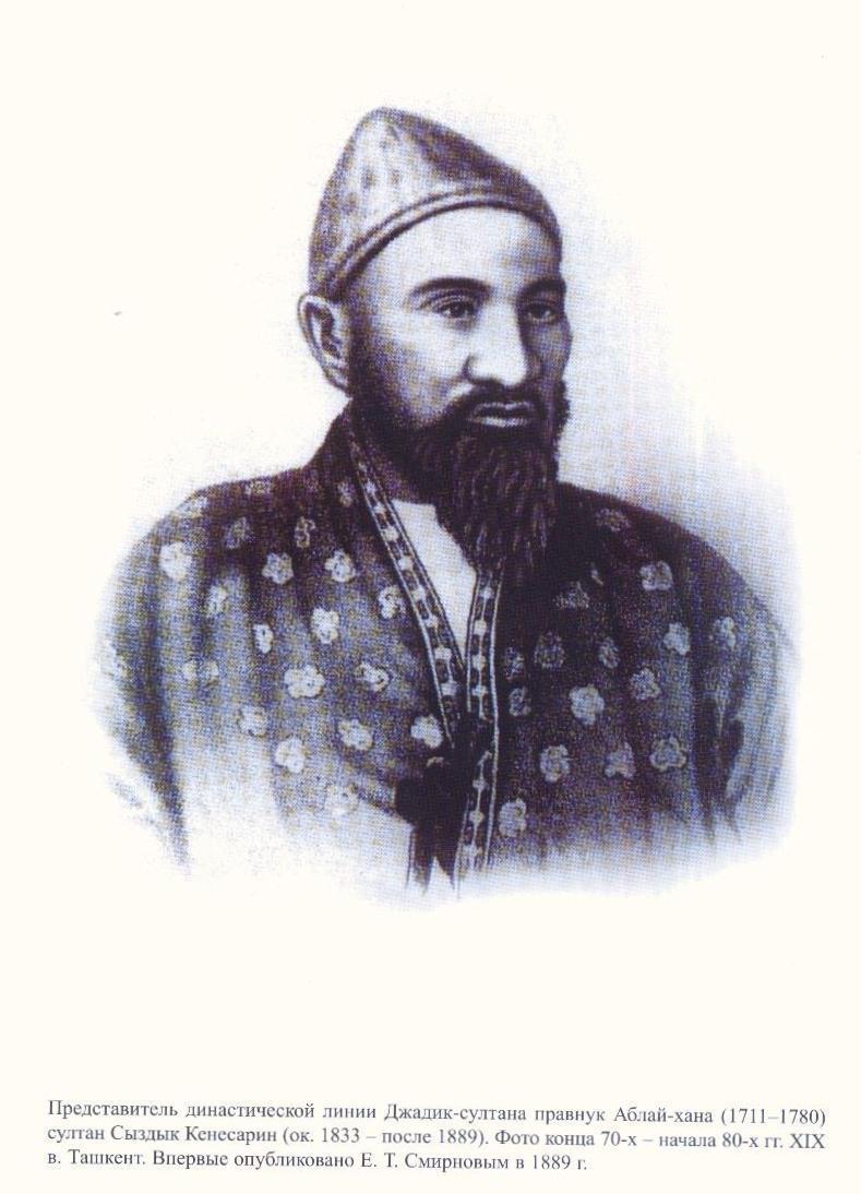 Сыздык султан (сын славного казахского хана Кенесары) Nnddnd11