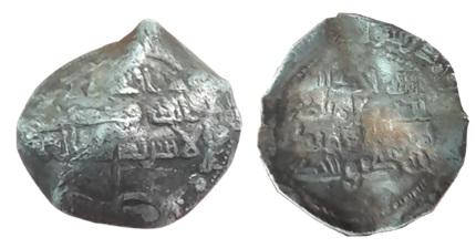 Dírham emiral, al-Ándalus, ¿233? H Alanda11