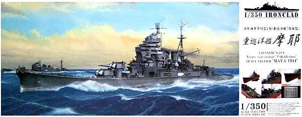 IJN Maya Heavy Cruiser de Aoshima a 1/350 Ijn_ma10