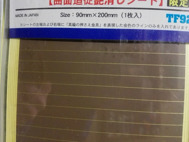 IJN Mikuma a 1/350 de Tamiya  Imagen11