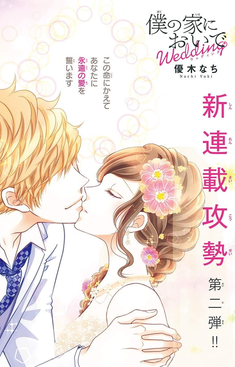 Hit or Miss? Version manga - animé - Page 12 Fb_im256
