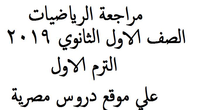 2019 - مراجعة الرياضيات الصف الاول الثانوي 2019 الفصل الدراسي الاول علي دروس مصرية 110