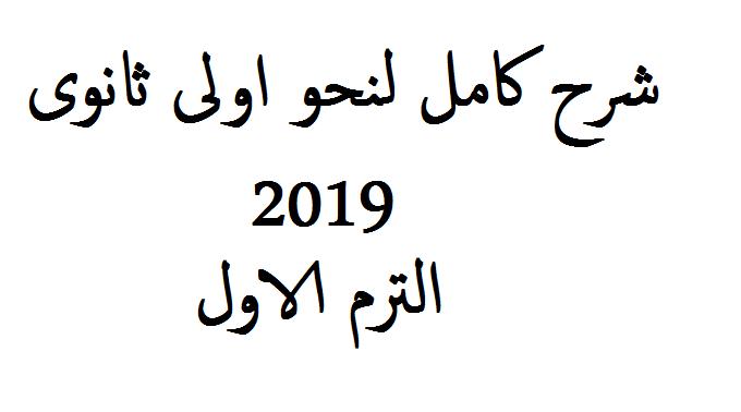 شرح كامل لنحو اولى ثانوى 2019 ترم اول - شرح قواعد النحو للصف الاول الثانوى 112