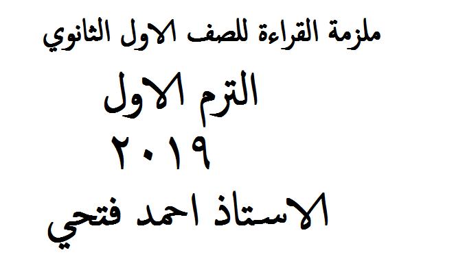 ملزمة القراءة للصف الاول الثانوي ترم اول 2019 شرح بطريقة رائعة للاستاذ احمد فتحي 113