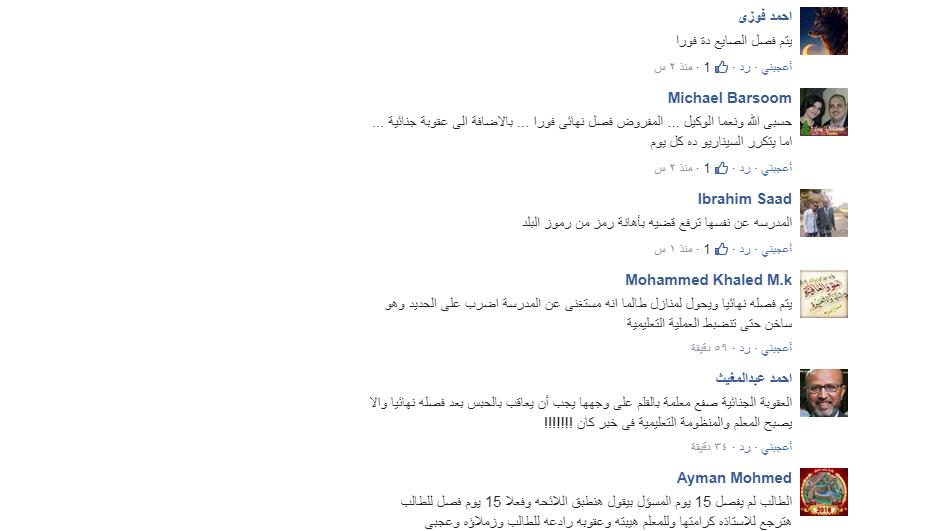 """في أول يوم دراسة.. طالب يصفع معلمة في بورسعيد على وجهها والتعليم"""" تفصله 15 يومًا 115"""