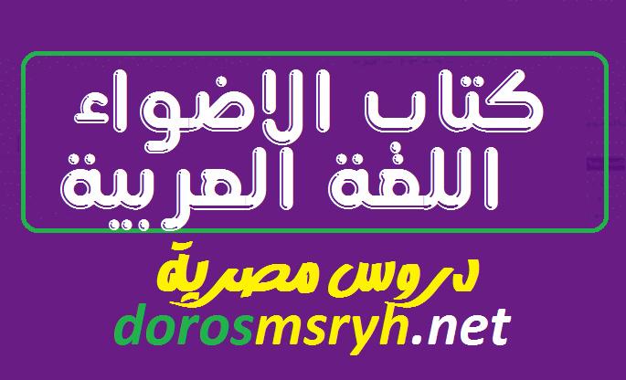 موقع كتاب الاضواء فى اللغة العربية لعام 2019/2020 1_bmp13