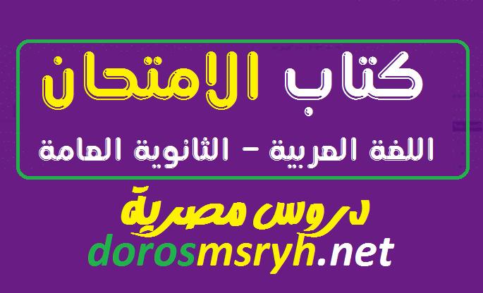 كتاب الامتحان فى اللغة العربية عام 2020 للصف الثالث الثانوى 1_bmp15