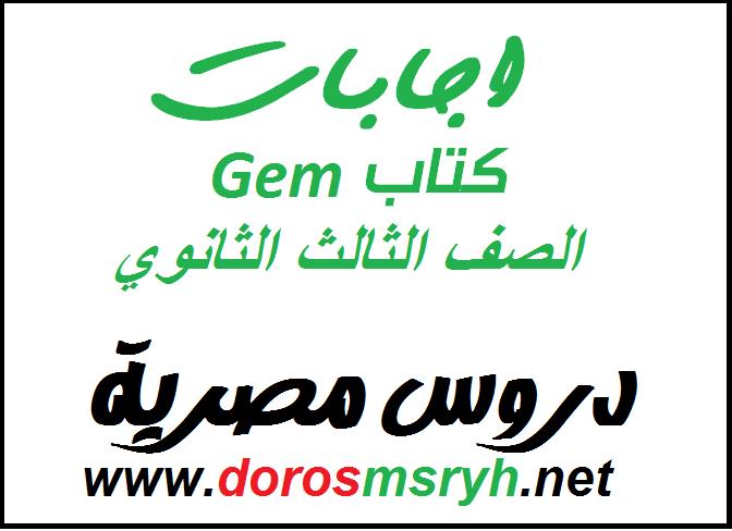 تحميل اجابات كتاب gem 2020 الصف الثالث الثانوي - اجابات الكتب الخارجية 2020 1_copy18