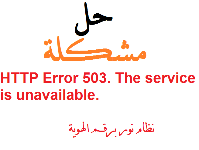 حل مشكلة HTTP Error 503. The service is unavailable Aaao10