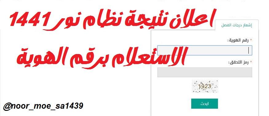 بعد قليل نتيجة نظام نور برقم الهوية 1441 من فضلك انتظر الرابط المفعل Noor1110
