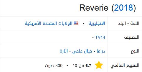 [جديد] ترجمة مسلسل Reverie 2018 الموسم الاول HDTV 110