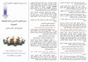 شرح القانون الاساسي العام للوظيفة العمومية الموضوع 112