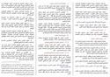 شرح القانون الاساسي العام للوظيفة العمومية الموضوع 211