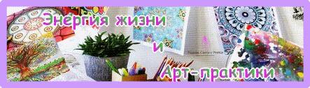 "Тренинг  ""Энергия жизни и Арт-практики"" A_uau_11"