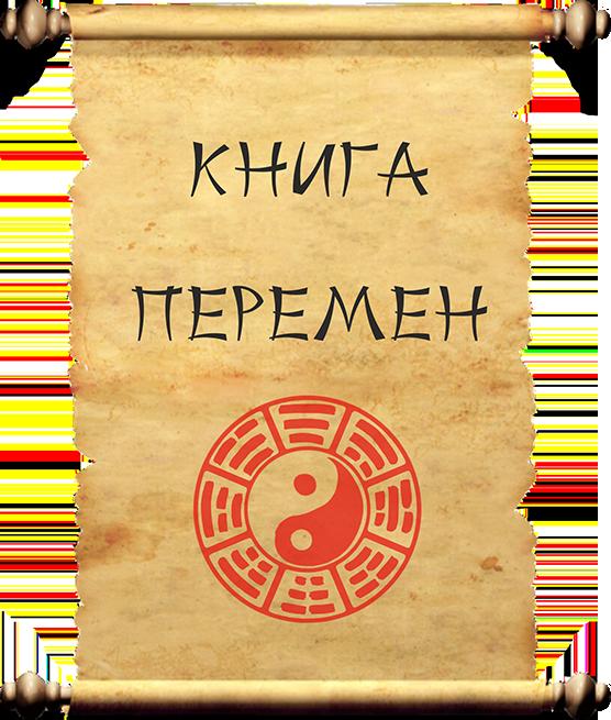 Книга Перемен Scroll11