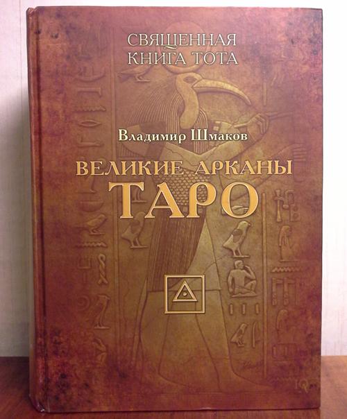 Священная книга Тота. Великие артаны Таро. Sviash10