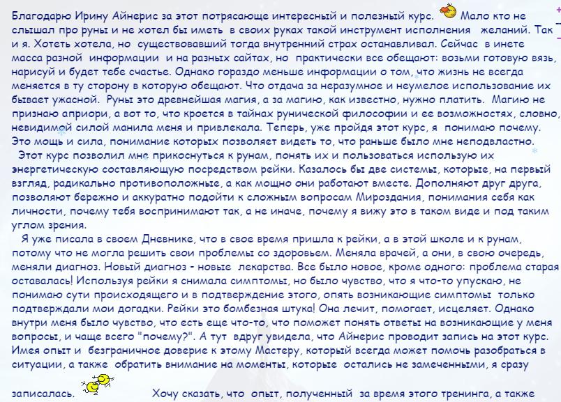 """Тренинг """"Исцеление Рунами"""" Zbjzco10"""