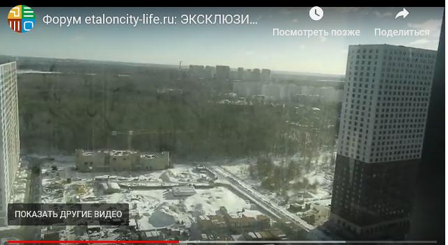 """Первый проект ГК """"Эталон"""" (""""Эталон-Инвест"""") в Москве - ЖК """"Эталон-Сити"""" - Страница 10 E_210"""
