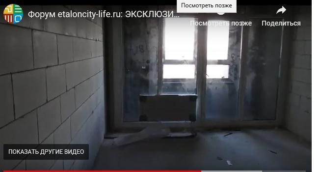 """Первый проект ГК """"Эталон"""" (""""Эталон-Инвест"""") в Москве - ЖК """"Эталон-Сити"""" - Страница 10 E_410"""