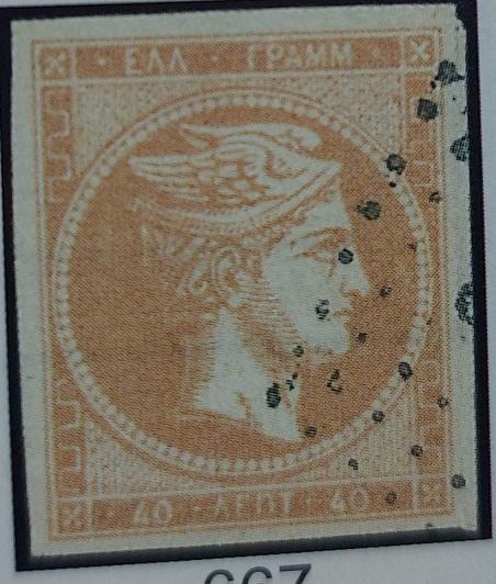 Χρήση στικτής ,στις μετά του 1875 εκδόσεις ΜΚΕ 20210513