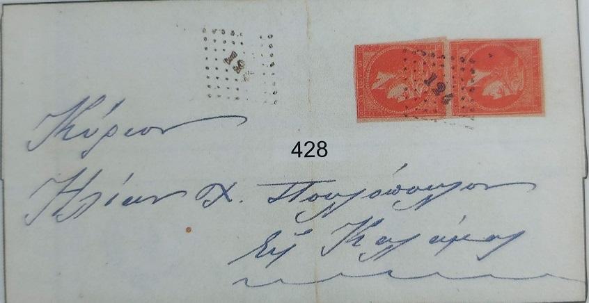 Χρήση στικτής ,στις μετά του 1875 εκδόσεις ΜΚΕ 20210518