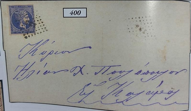 Χρήση στικτής ,στις μετά του 1875 εκδόσεις ΜΚΕ 20210520
