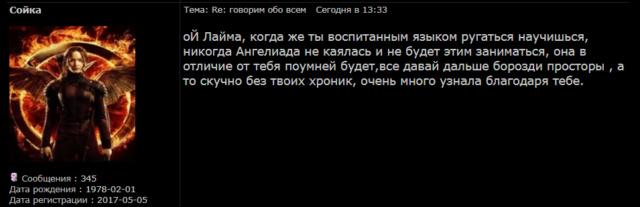 Как ведьмы-бесопоклонницы кошка и сойка нарушают законодательство РФ __uau10