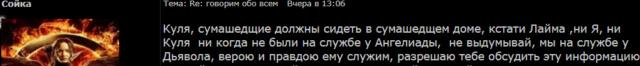 Как ведьмы-бесопоклонницы кошка и сойка нарушают законодательство РФ A__aa_16