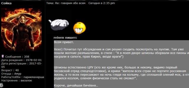 Язычники бесопоклонники - предатели Родины (как чернокнижница россиянка сойка глумится над патриархом России) A_a_a_12