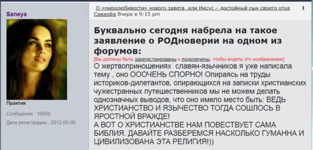 Saneya постит экстремистские статьи на форуме Au_aa_10