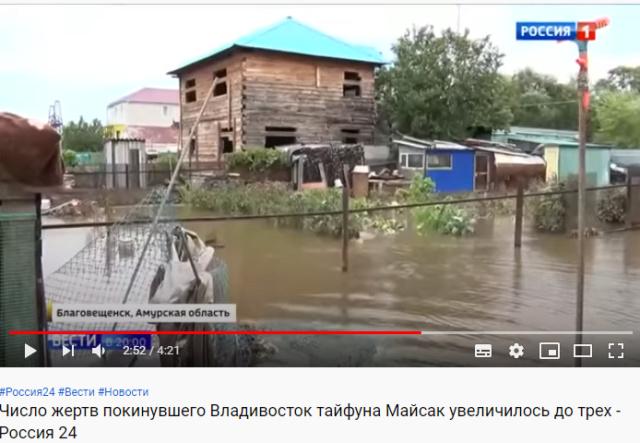 В Приморском крае бушует Тайфун Scree652