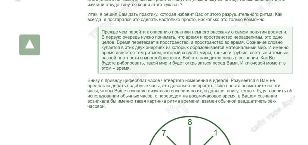 """""""Время четвёртого измерения"""" - Сергей Веретенников Opera_11"""
