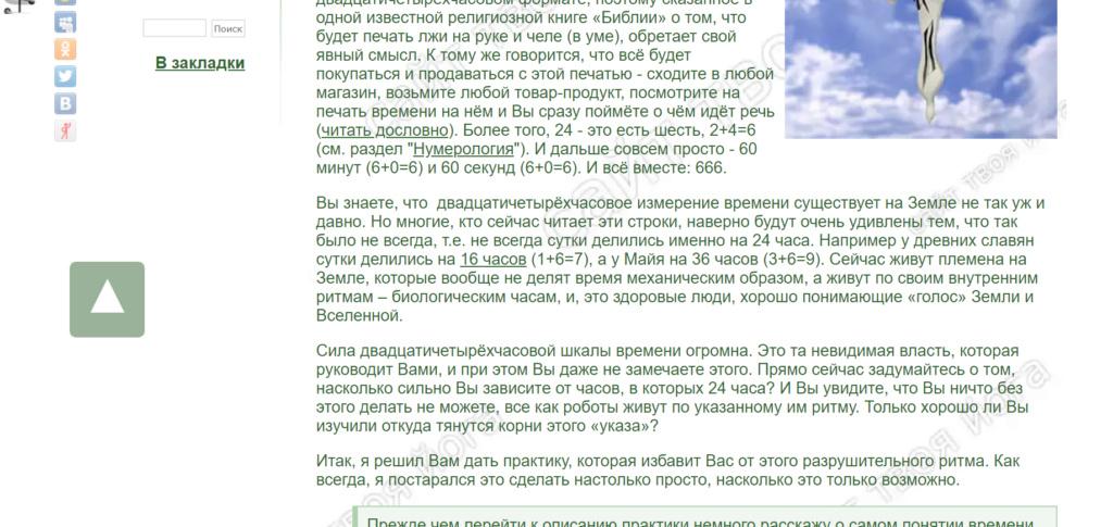 """""""Время четвёртого измерения"""" - Сергей Веретенников Opera_12"""