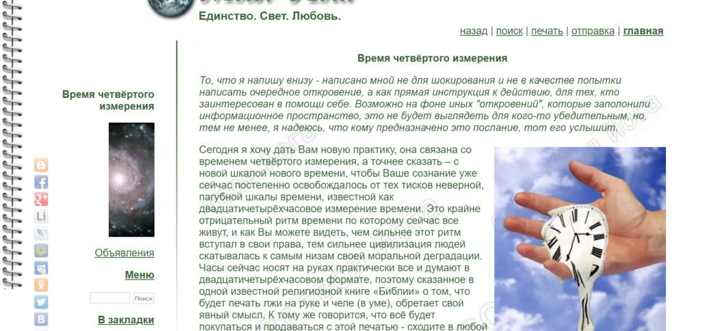 """""""Время четвёртого измерения"""" - Сергей Веретенников Opera_13"""