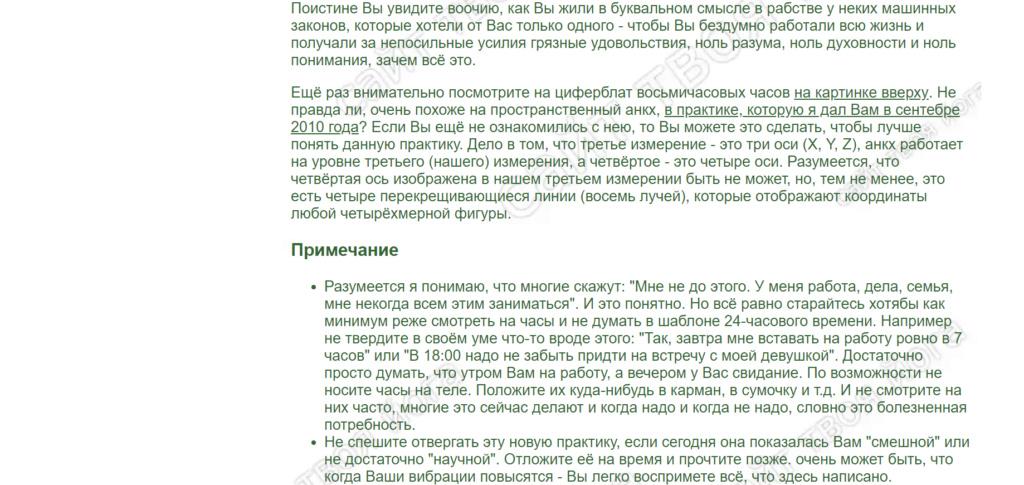 """""""Время четвёртого измерения"""" - Сергей Веретенников Opera_18"""