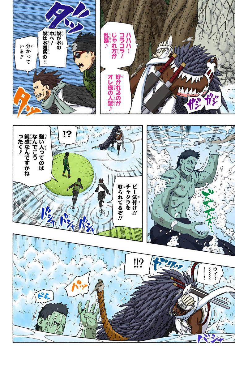 Hiruzen vs Kisame  02713
