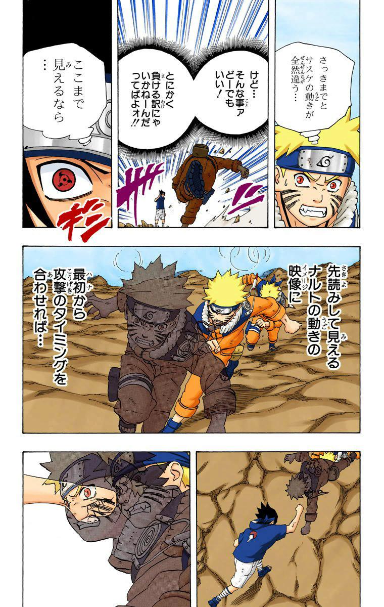 Sarada [3 Tomoe] vs Sakura [Inicio do Shippuden] 07612